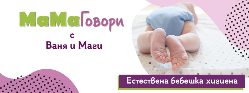 mamagovori-estestvena-bebeshka-higiena-mnogokratni-peleni-vs-pampersi