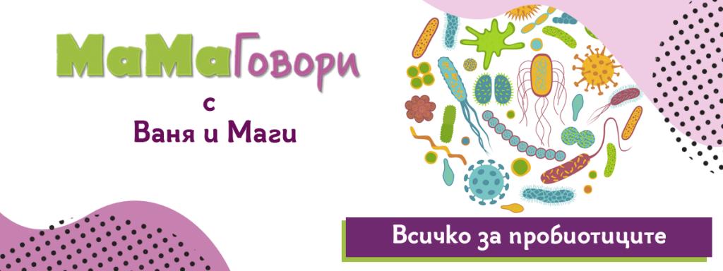 mamagovori-probiotici-crevnozdrave