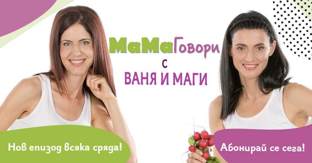 Mama Govori s Vanya Visarionova & Magi Pashova