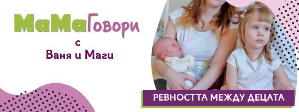 mamagovori-revnostta-mejdu-detsata